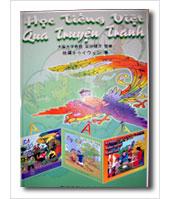 絵本でベトナム語を勉強しよう