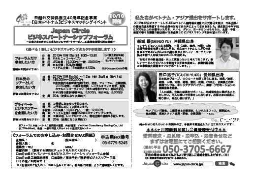 Japan Circle ビジネスパートナーシップフォーラム